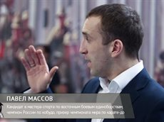 Призер чемпионата мира - Павел Массов о роли «Союз Маринс Групп» в развитии детского спорта