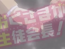 Моя жена - президент студенческого совета! ТВ-2 / Okusama ga Seitokaichou! TV-2 (12/12) [RUS/SUB]
