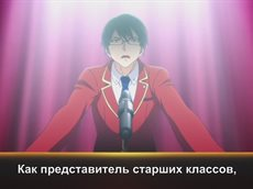 Добро пожаловать в класс превосходства / Youkoso Jitsuryoku Shijou Shugi no Kyoushitsu e (12/12) [RUS/SUB]