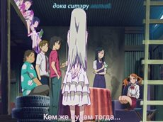 А нам всё невдомёк, как звался тот цветок / Ano Hi Mita Hana no Namae o Bokutachi wa Mada Shiranai [11 из 11](RUS/SUB)